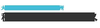 税理士法人クレサス | 岡崎市・西三河の税理士 会社設立・相続